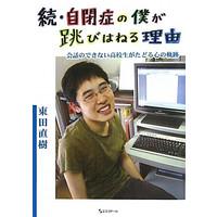 支援学級の先生にお勧めしたい発達障害(自閉症)の本